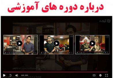 مدرسه قهوه و خانه باریستا ایران در رسانه ها و نظر هنرجویان در باره دوره های آموزشی