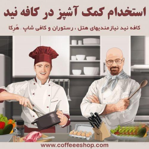 استخدام کمک آشپز در کافه نید