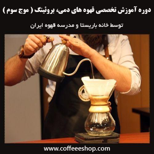 دوره آموزش تخصصی قهوه های دمی، بروئینگ | موج سوم – توسط خانه باریستا و مدرسه قهوه ایران