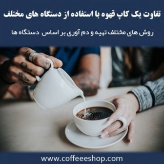 تفاوت یک کاپ قهوه با استفاده از دستگاه های مختلف