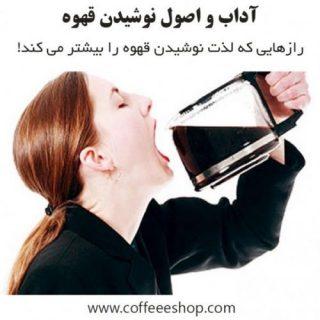 آداب و اصول نوشیدن قهوه | رازهایی که لذت نوشیدن قهوه را بیشتر می کند!