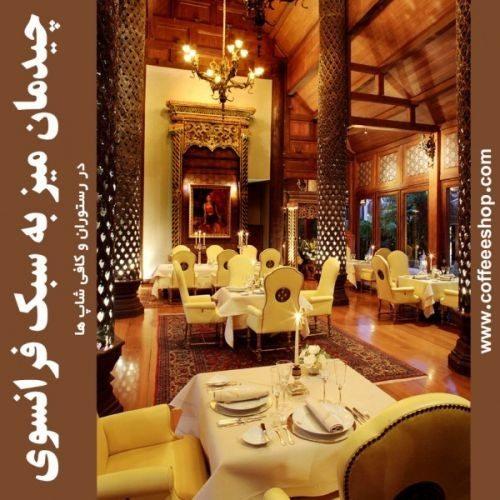 رستوران