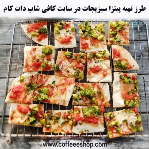 طرز تهیه پیتزا سبزیجات در سایت کافی شاپ دات کام