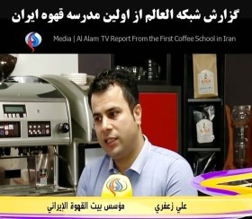 https://irancoffeeschool.com/wp-content/uploads/2018/09/alalam-coffe.jpg