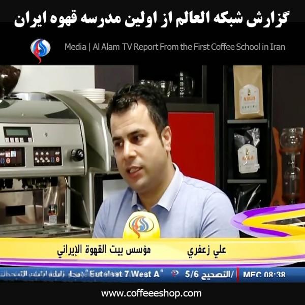 در رسانه ها | گزارش شبکه العالم از اولین مدرسه قهوه ایران