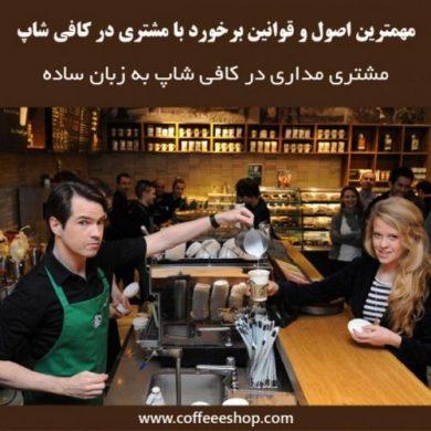 مهمترین اصول و قوانین برخورد با مشتری در کافی شاپ