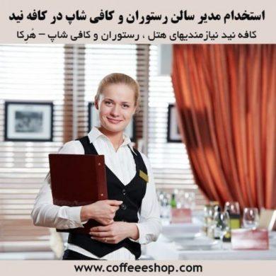 استخدام مدیر سالن رستوران و کافی شاپ در کافه نید