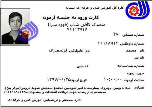 ۲۰ –کارت ورود به جلسه آزمون ، متصدی کافی شاپ ( قهوه سرا ) ، آقای محمد قزلحصاری