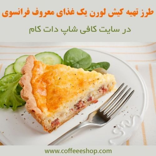 طرز تهیه کیش لورن یک غذای معروف فرانسوی در سایت کافی شاپ دات کام