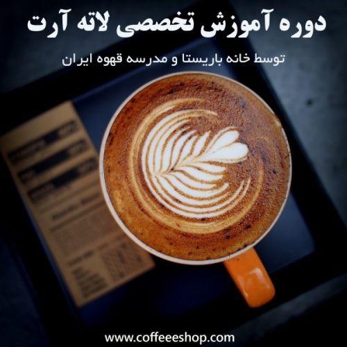 دوره آموزش تخصصی لاته آرت توسط خانه باریستا و مدرسه قهوه ایران