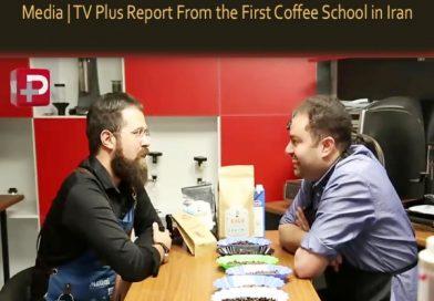 در رسانه ها   گزارش شبکه تی وی پلاس از اولین مدرسه قهوه ایران