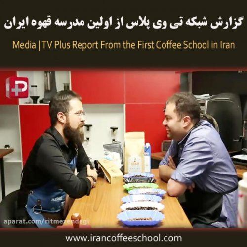 در رسانه ها | گزارش شبکه تی وی پلاس از اولین مدرسه قهوه ایران