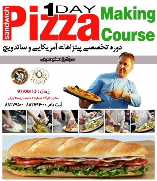 دوره تخصصی آموزش پیتزاهای آمریکایی و ساندویچ ها