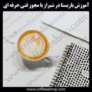 شیراز   آموزش باریستا در شیراز با مجوز فنی حرفه ای و پنج مدرک بین المللی