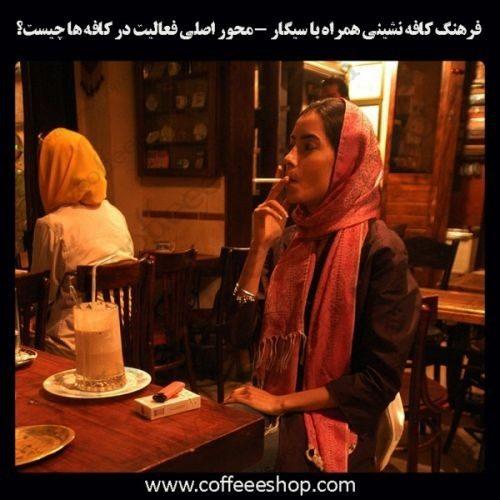 فرهنگ کافه نشینی همراه با سیگار - محور اصلی فعالیت در کافه ها چیست؟