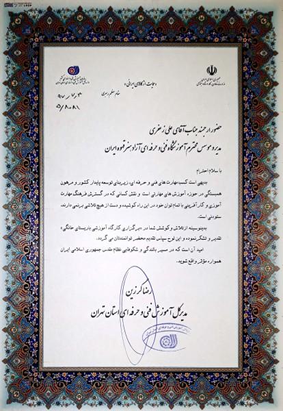 تجلیل مدیر کل سازمان فنی و حرفه ای از مدیر اولین مدرسه قهوه ایران