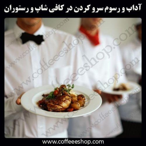 آداب و رسوم سرو کردن در کافی شاپ و رستوران
