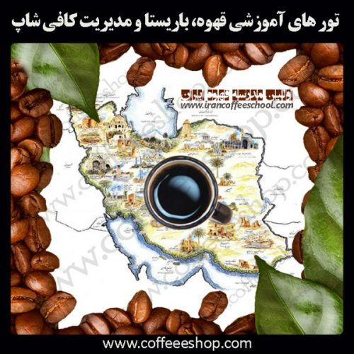 تور های آموزش قهوه، باریستا و مدیریت کافی شاپ در سراسر کشور