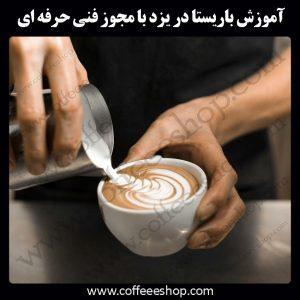 یزد - آموزش باریستا در یزد با مجوز فنی حرفه ای و پنج مدرک بین المللی