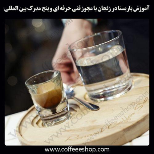 زنجان - آموزش باریستا در زنجان با مجوز فنی حرفه ای و پنج مدرک بین المللی