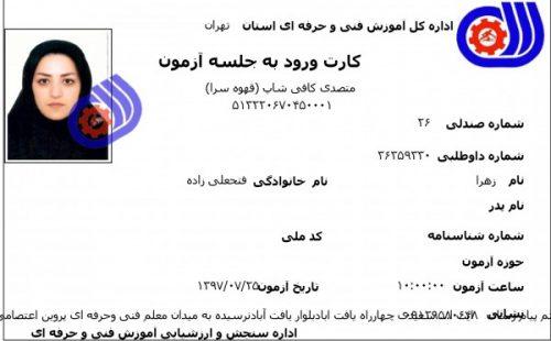 کارت ورود به جلسه آزمون ، متصدی کافی شاپ ( قهوه سرا )، دریافت کارت ورود به جلسه آزمون سازمان فنی و حرفه ای ، هنرجویان مدرسه قهوه ایران