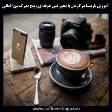کرمان - آموزش باریستا در کرمان با مجوز فنی حرفه ای و پنج مدرک بین المللی
