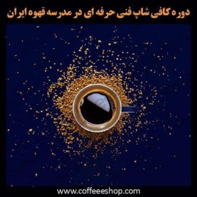 دوره کافی شاپ فنی حرفه ای در مدرسه قهوه ایران | آموزش کافی من و باریستا