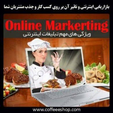 بازاریابی اینترنتی و قدرت مجازی اینترنت برای جذب مشتری