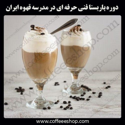 دوره آموزشی باریستا با مدرک فنی حرفه ای در مدرسه قهوه ایران