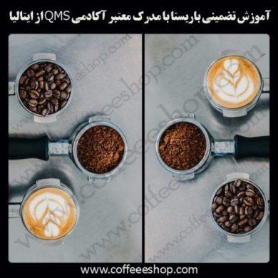 آموزش حرفه ای قهوه، باریستا و مدیریت کافی شاپ با مدرک معتبرآکادمیQMS از ایتالیا