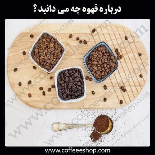 قهوه چیست!!
