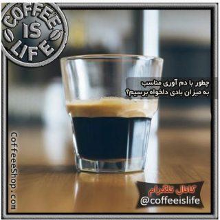 بادی یا غلظت در قهوه