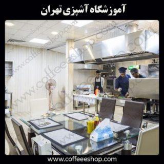 دوره آموزشی آشپزی تهران
