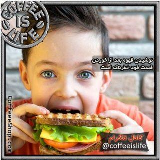 پس از خوردن فست فود، قهوه ننوشید