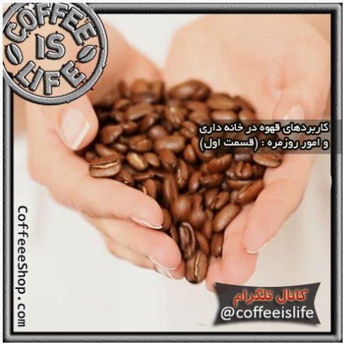 قهوه و امور روزمره