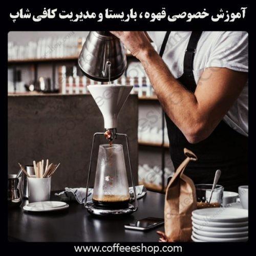 خانه قهوه و کافی شاپ ایران