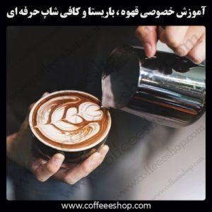 مرکز آموزش قهوه و کافی شاپ ایران