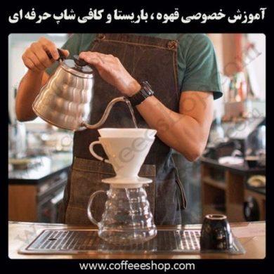 آموزش در خانه قهوه و باریستا ایران