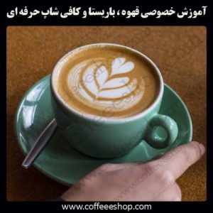 آموزشگاه خانه قهوه ایران