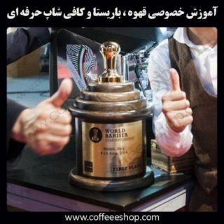 آموزش قهوه و باریستا در ایران