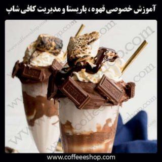 کارگاه تخصصی آموزش قهوه در ایران