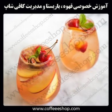 آکادمی کافی شاپ و قهوه ایران