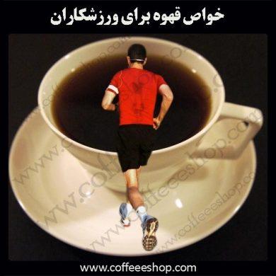 رابطه ورزشکاران با قهوه