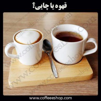 مقایسه چای با قهوه!
