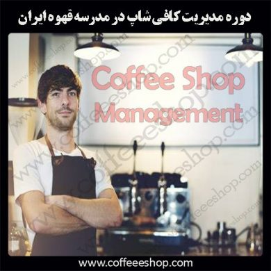 مدیریت کافی شاپ را در مدرسه قهوه ایران آموزش ببینید