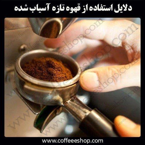 چرا باید از قهوه تازه آسیاب شده استفاده کنیم؟
