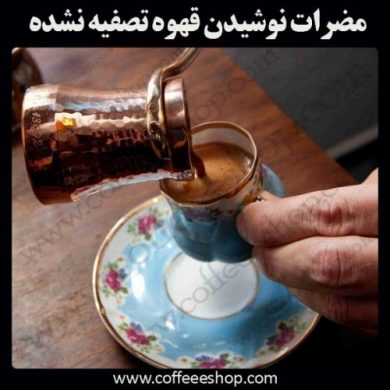 آیا قهوه تصفیه نشده مضر است؟