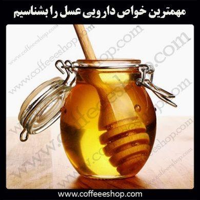 عسل و خواص دارویی آن
