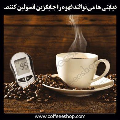 قهوه جایگزینی برای انسولین!