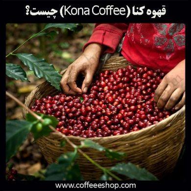 همه چیز درباره قهوه کنا (Kona Coffee)